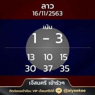 เลขเด็ดหวยลาวเจ๊สมศรี 16 พ.ย. 63