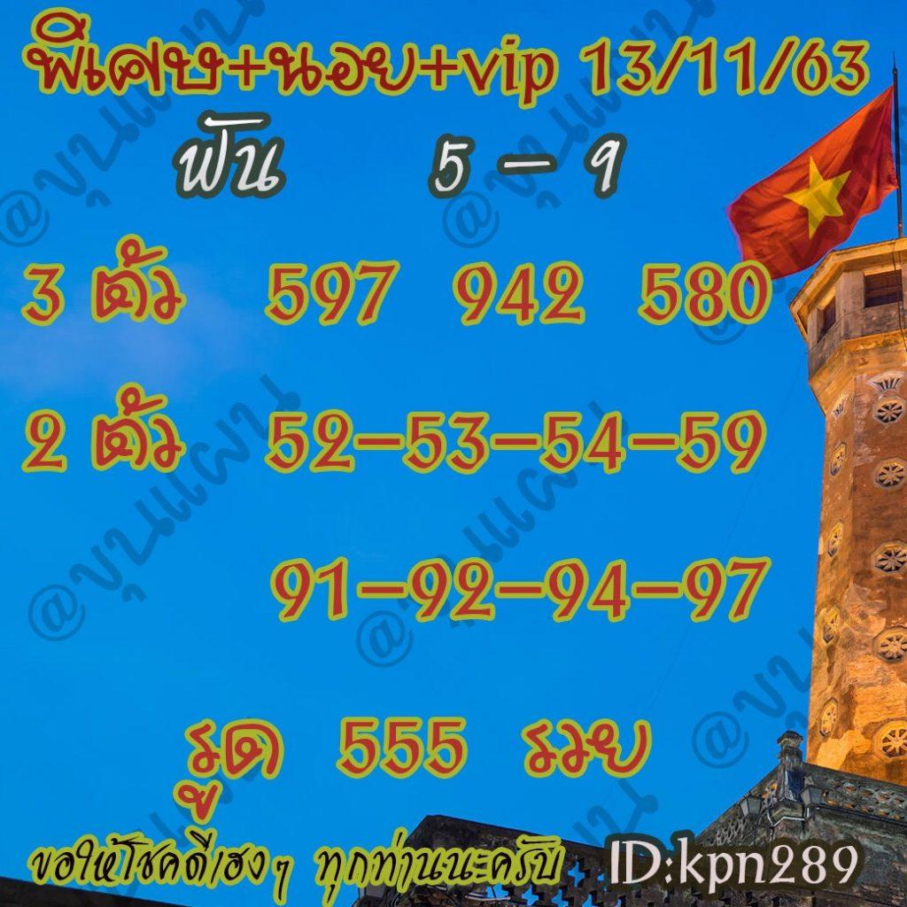 แนวทางหวยฮานอยขุนแผน 13พ.ย.63