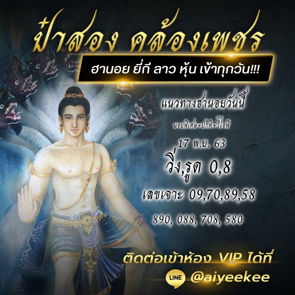 แนวทางหวยฮานอย ป๋าสอง 18/11/63
