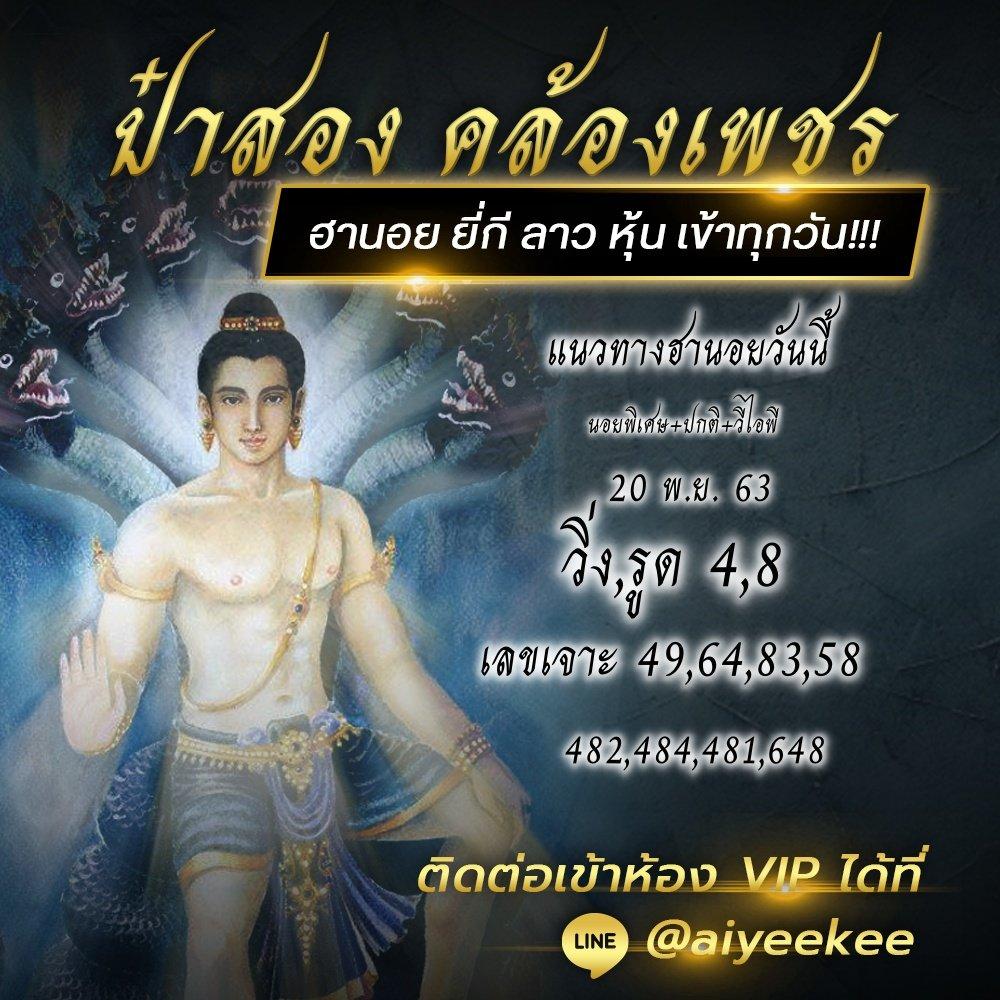 แนวทางหวยฮานอย ป๋าสอง 20/11/63