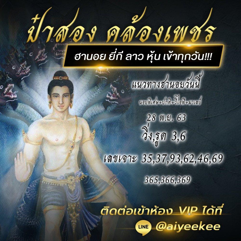 แนวทางหวยฮานอย ป๋าสอง 28/11/63