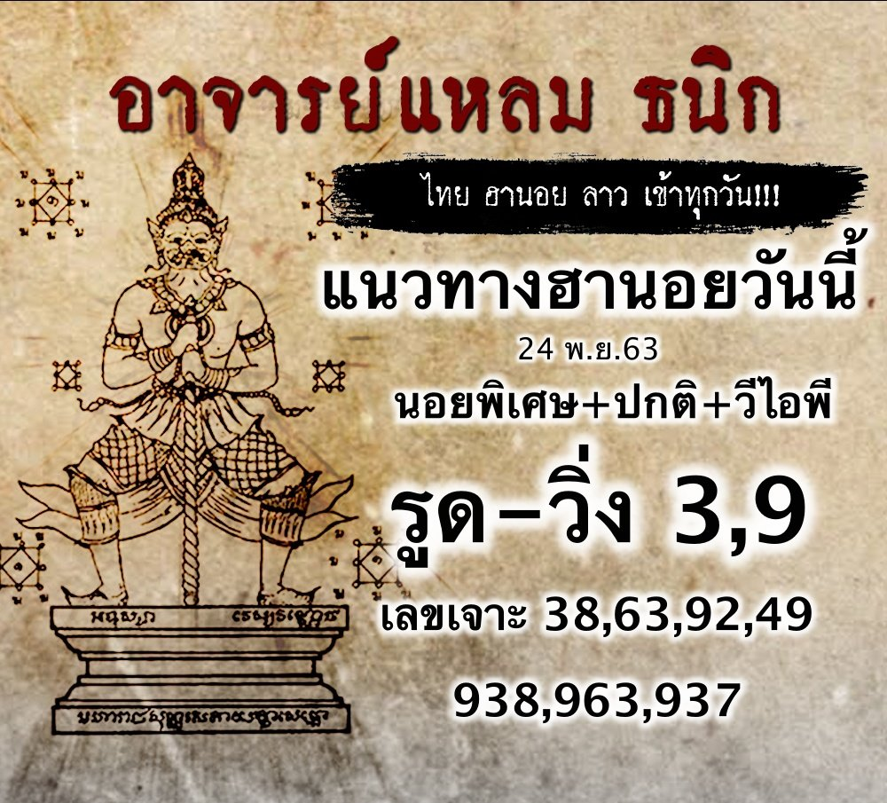แนวทางหวยฮานอย อาจารย์แหลม 24/11/63