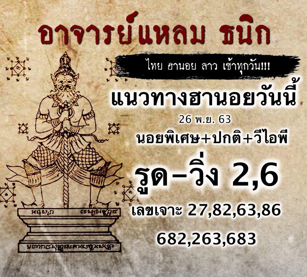 แนวทางหวยอานอย อาจารย์แหลม 26/11/63