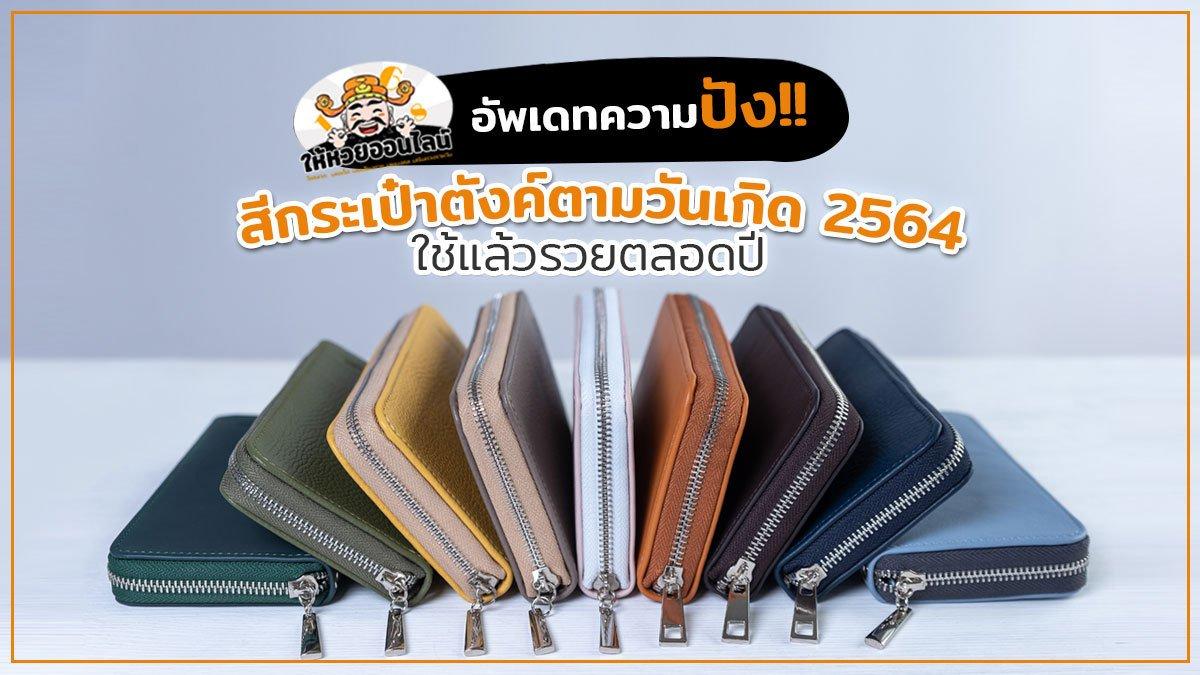 image-อัพเดทความปัง!! สีกระเป๋าตังค์ตามวันเกิด 2564 ใช้แล้วรวยตลอดปี