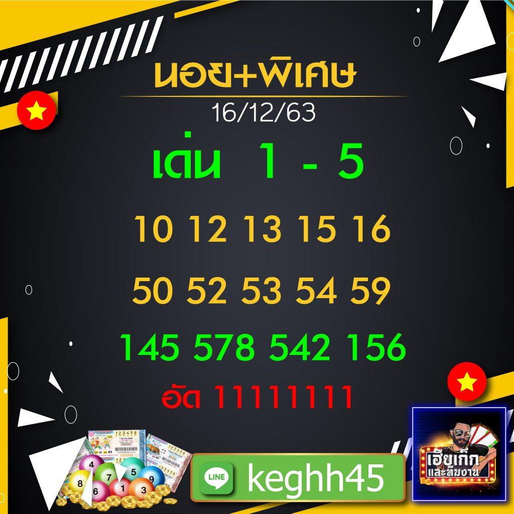 16.12.63 01 1024x1024