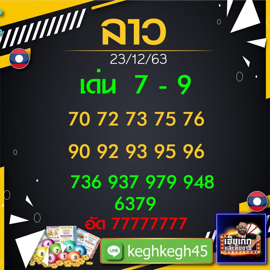 23.12.63 05 1024x1024