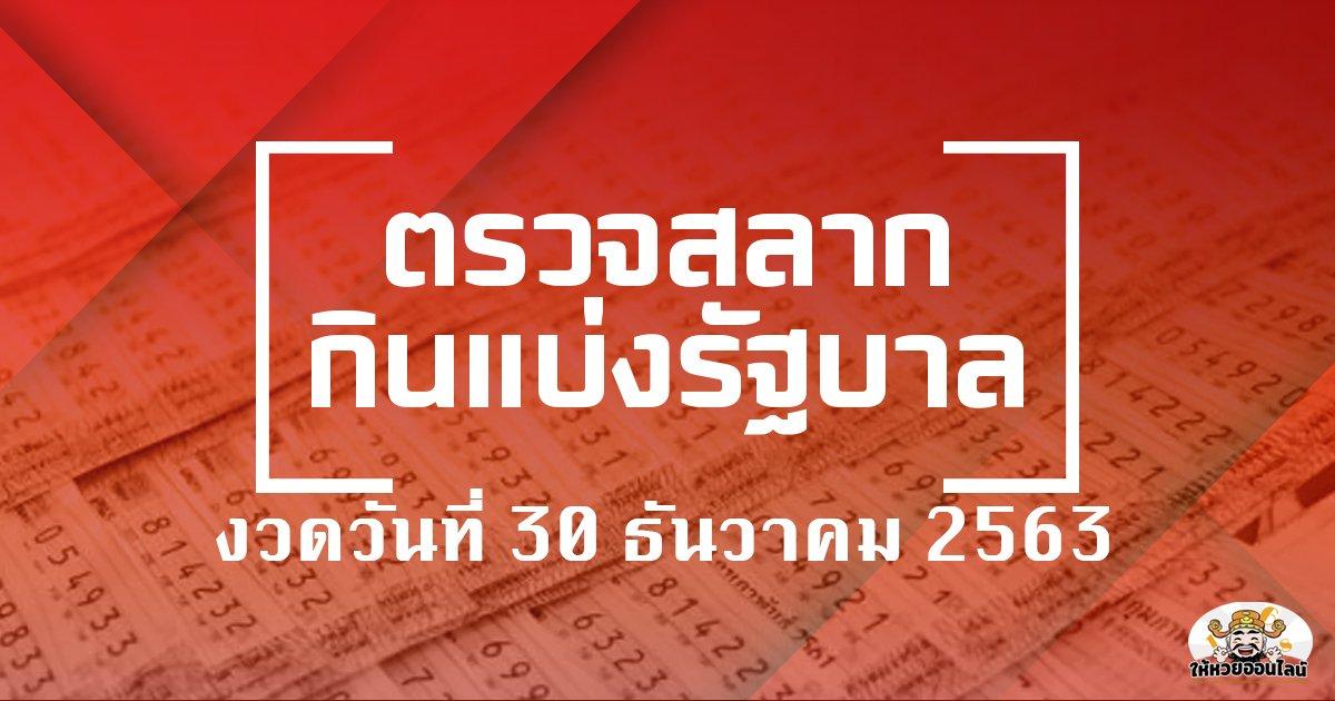feature-image_singlepost-ตรวจหวย 30 ธันวาคม 2563 ผลสลากกินแบ่งรัฐบาล