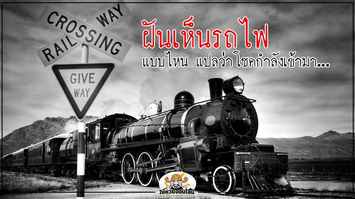 feature-image_singlepost-ฝันเห็นรถไฟ ทำนายฝันแบบไหนกำลังให้โชค พร้อมเลขเด็ด