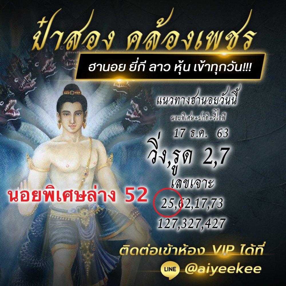Hanoi Lotto Song 171263 1