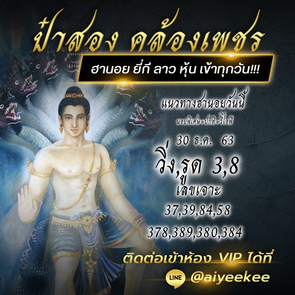 แนวทางหวยฮานอย ป๋าสอง คล้องเพชร 30/12/63