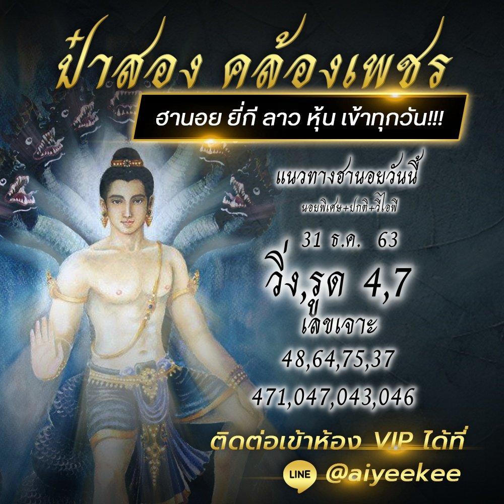 แนวทางหวยฮานอย ป๋าสอง คล้องเพชร 31/12/63