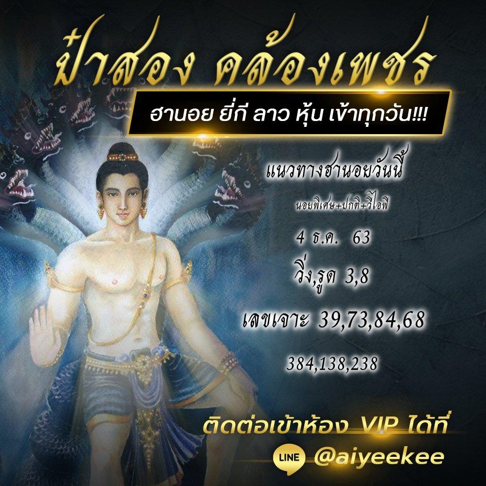 Hanoi Lotto Song 41263