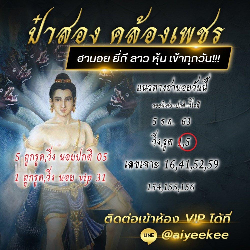 Hanoi Lotto Song 51263 1