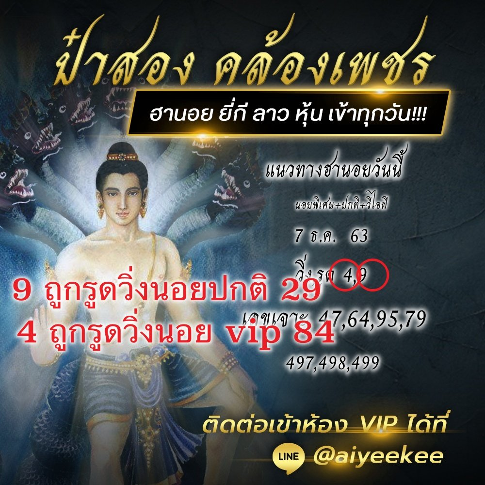 Hanoi Lotto Song 71263 1