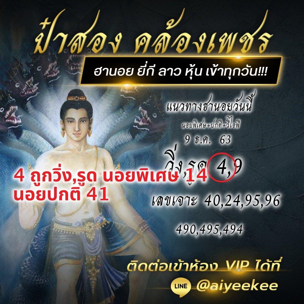 Hanoi Lotto Song 91263 1
