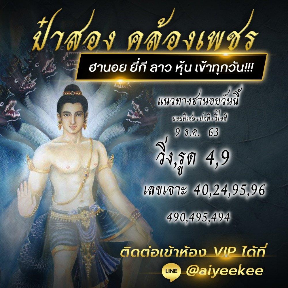 Hanoi Lotto Song 91263