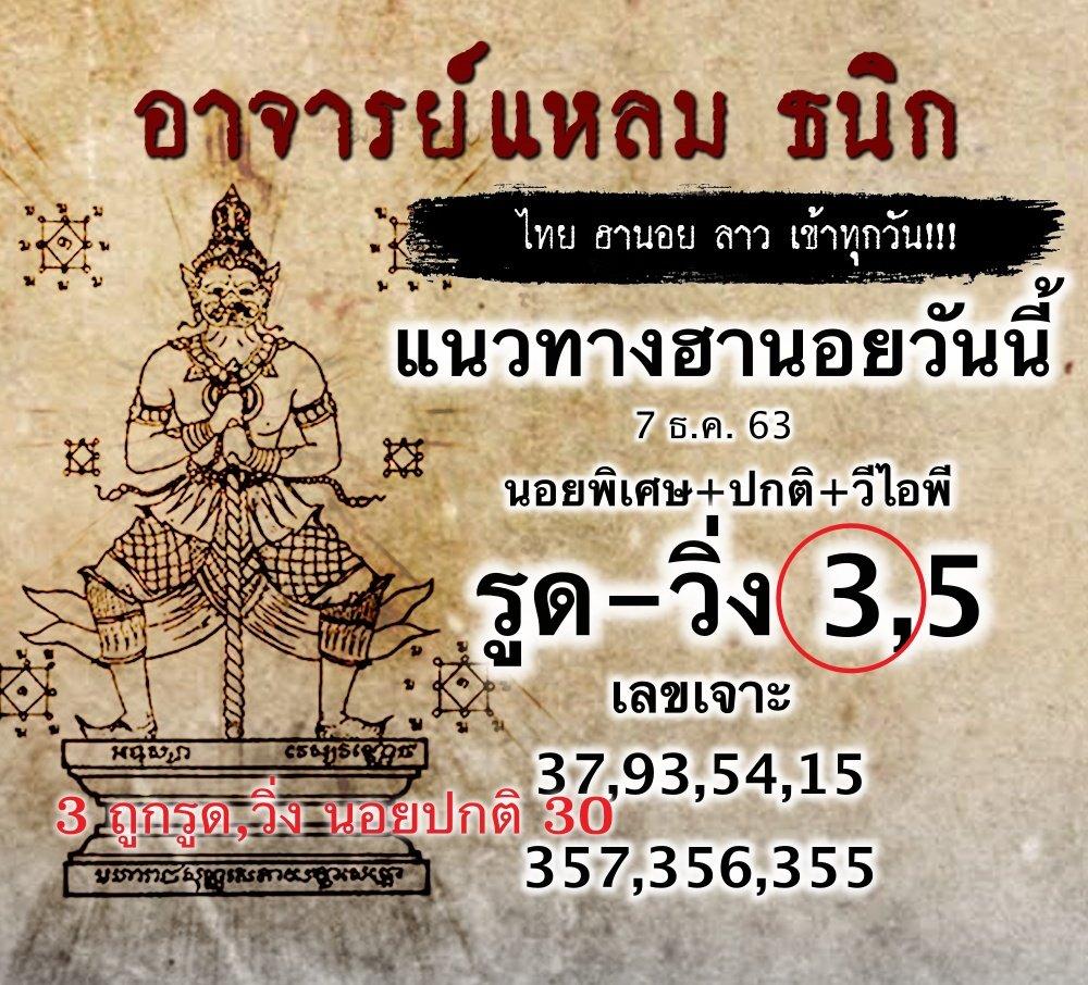 Hanoi Lotto Lheam 71263 1
