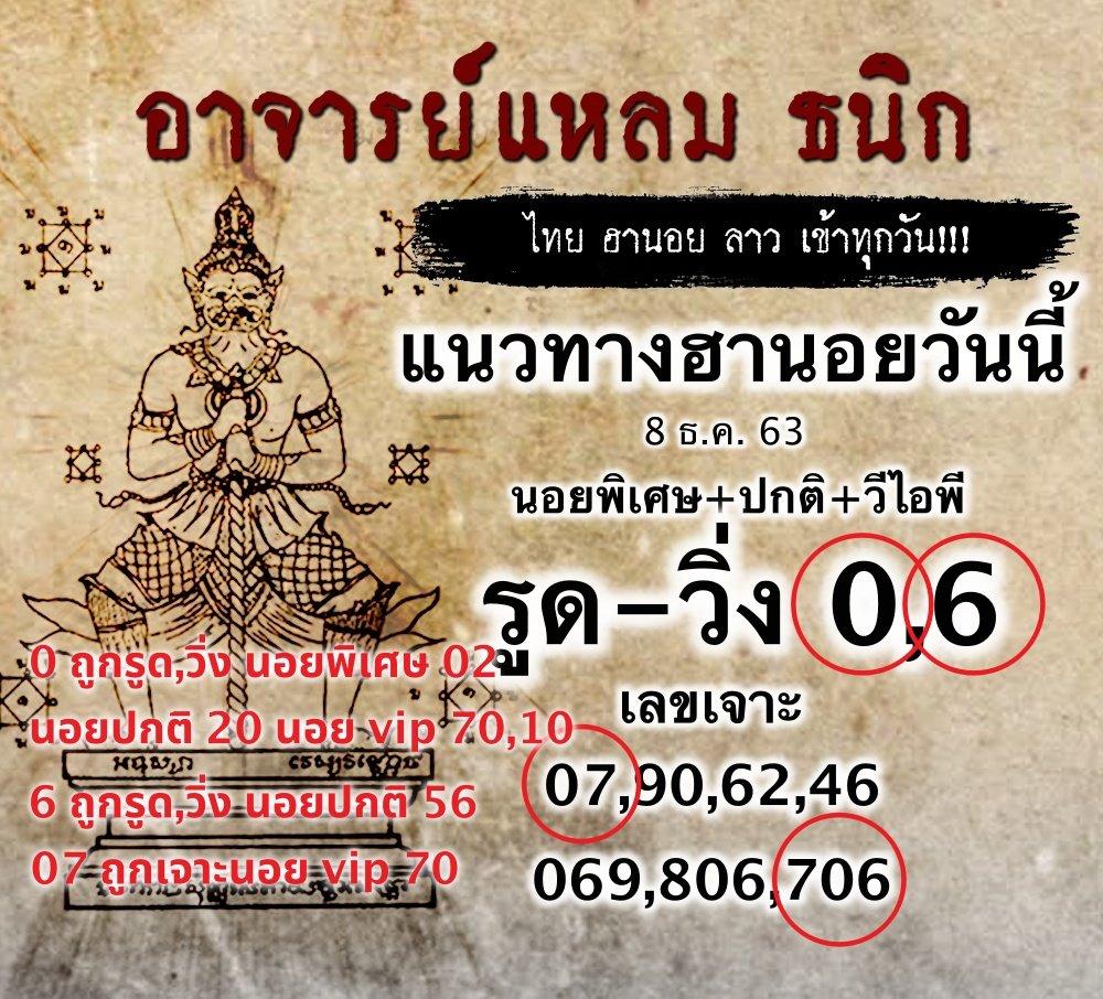 Hanoi Lotto Lheam 81263 1