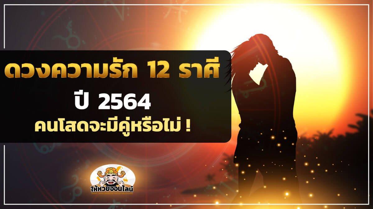 feature-image_singlepost-ดวงความรัก 12 ราศี ปี 2564 คนโสดจะมีคู่หรือไม่!