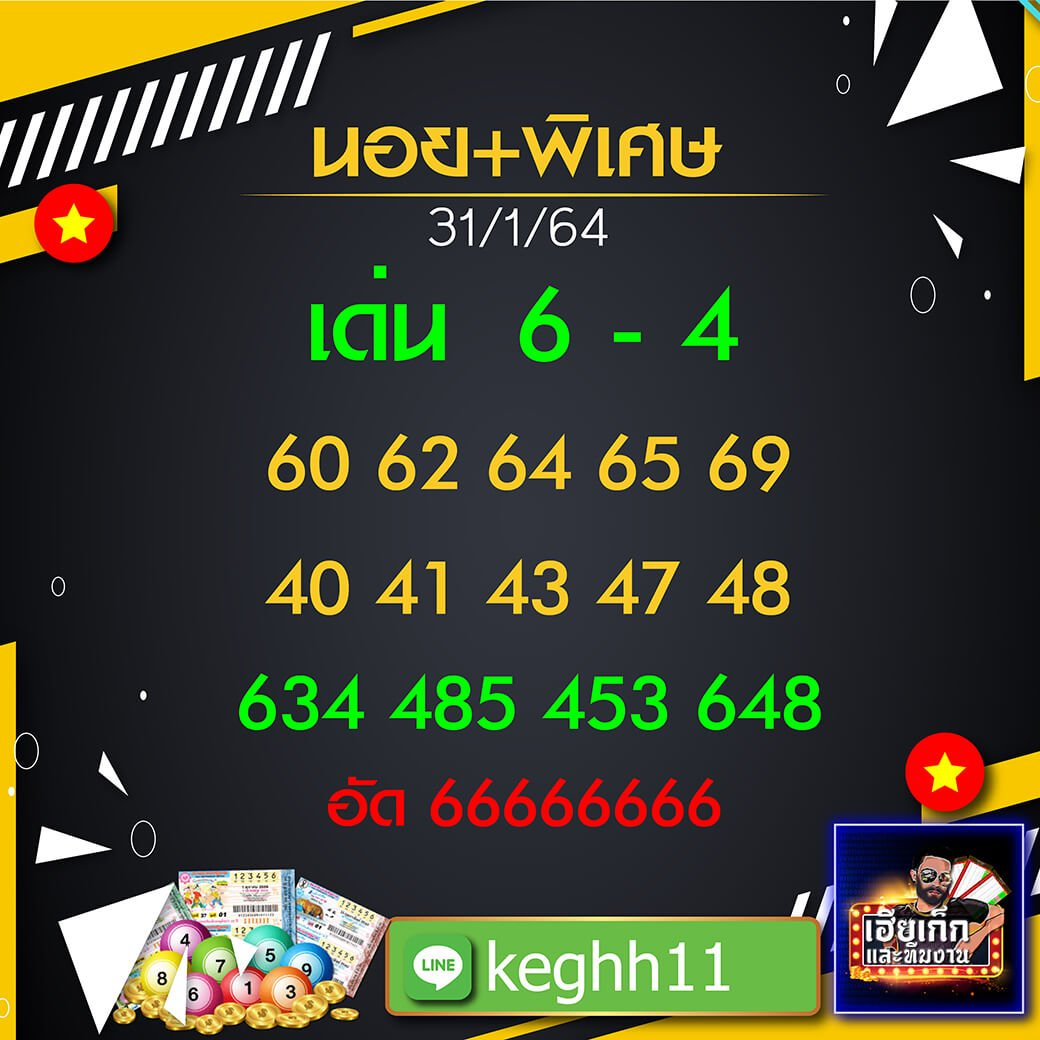 31.1.64 01