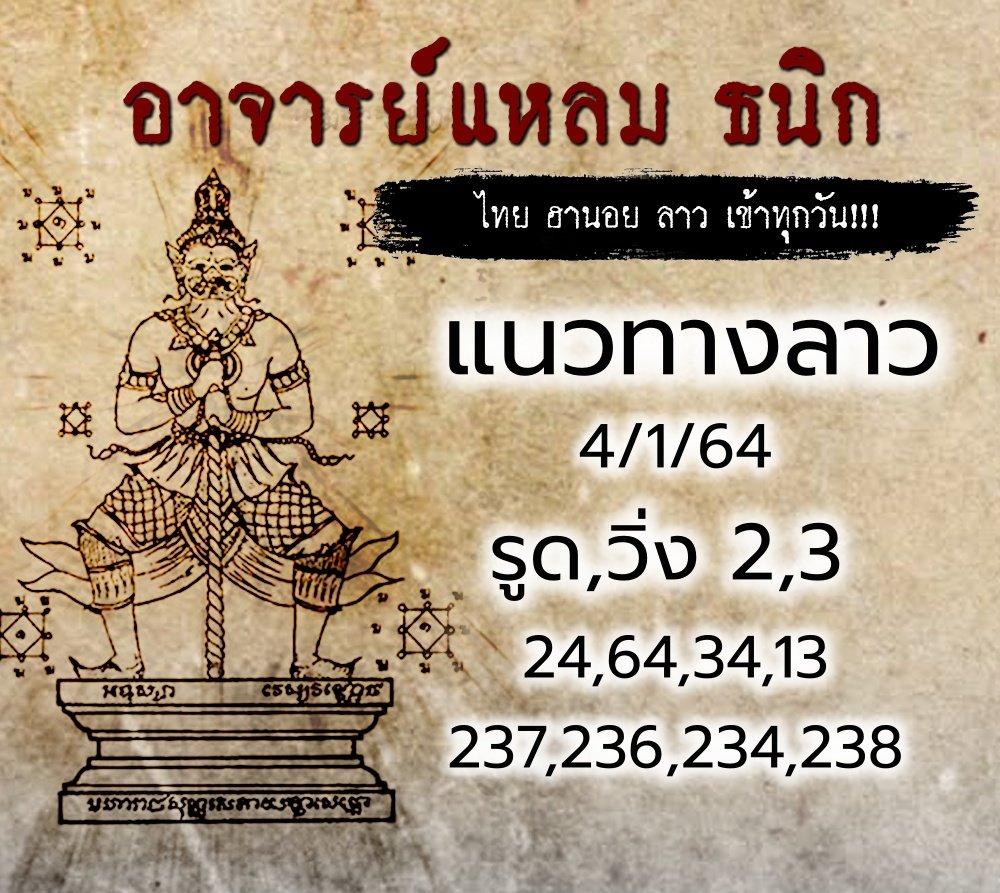 แนวทางหวยลาวอาจารย์แหลม 4/11/64