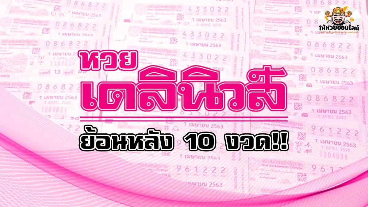 feature-image_singlepost-สถิติหวยเดลินิวส์ ย้อนหลัง 10 งวด!!