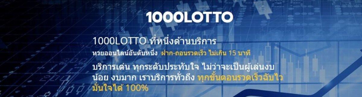 หน้า website 1000lotto.com