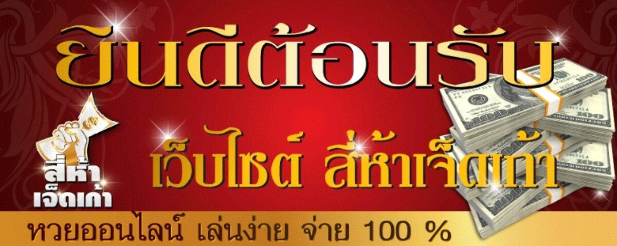 หน้า website 4579lotto.com