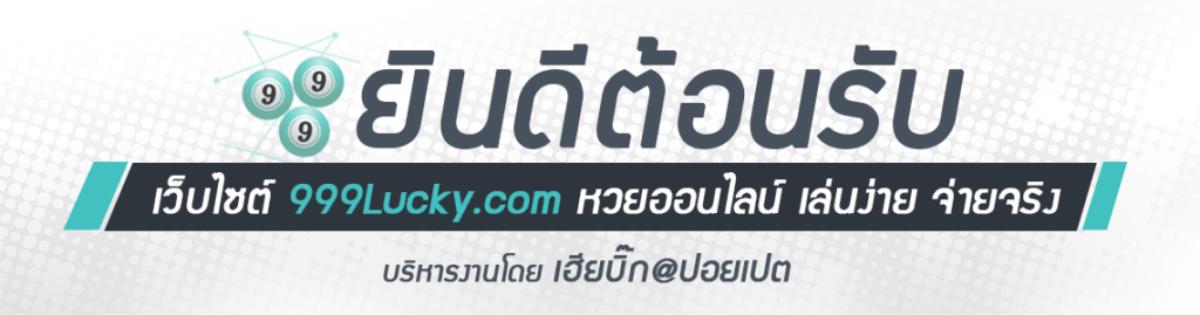 หน้า website 999lucky.com