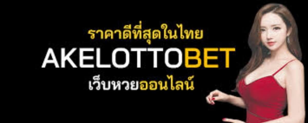 หน้า website AkeLottoBet.com