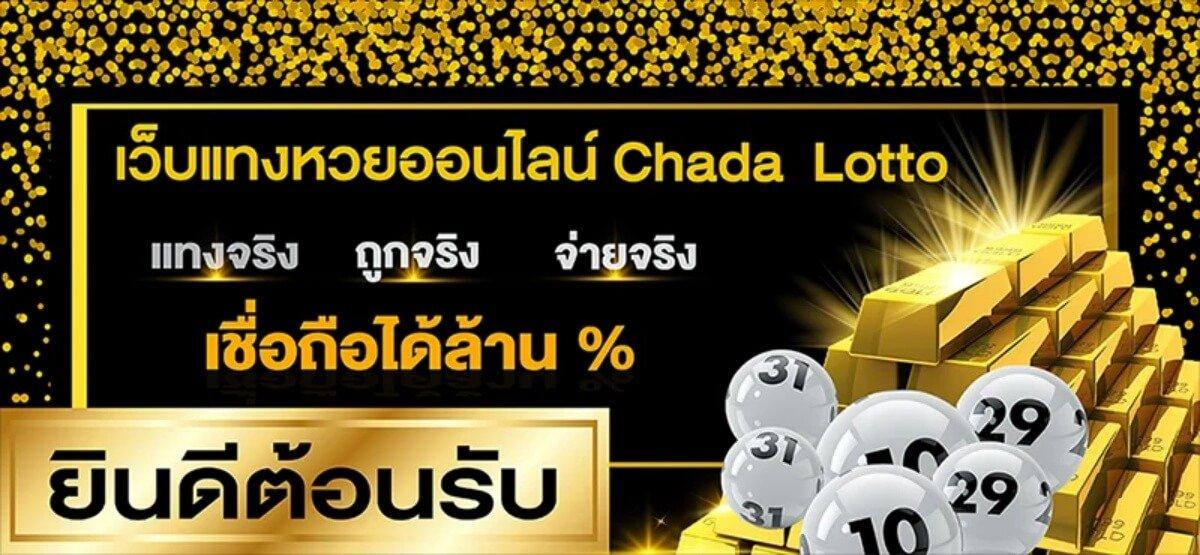หน้า website ChadaLotto.com