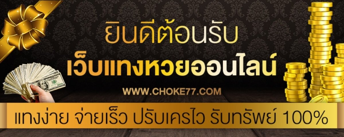 หน้า website Choke77.com
