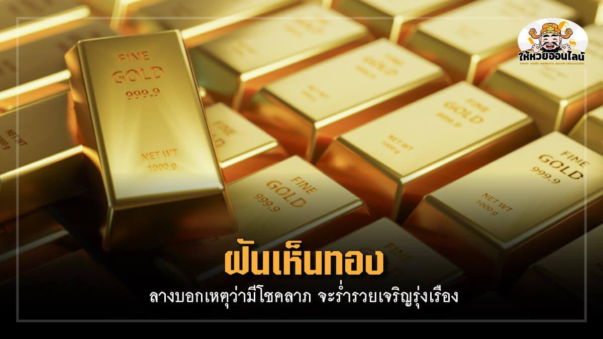 image-ฝันเห็นทอง ลางบอกเหตุว่ามีโชคลาภ จะร่ำรวยเจริญรุ่งเรือง