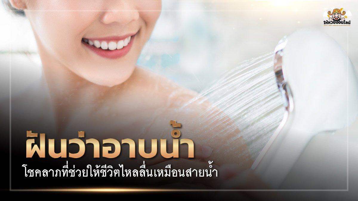 feature-image_singlepost-ฝันว่าอาบน้ำ โชคลาภที่ช่วยให้ชีวิตไหลลื่นเหมือนสายน้ำ