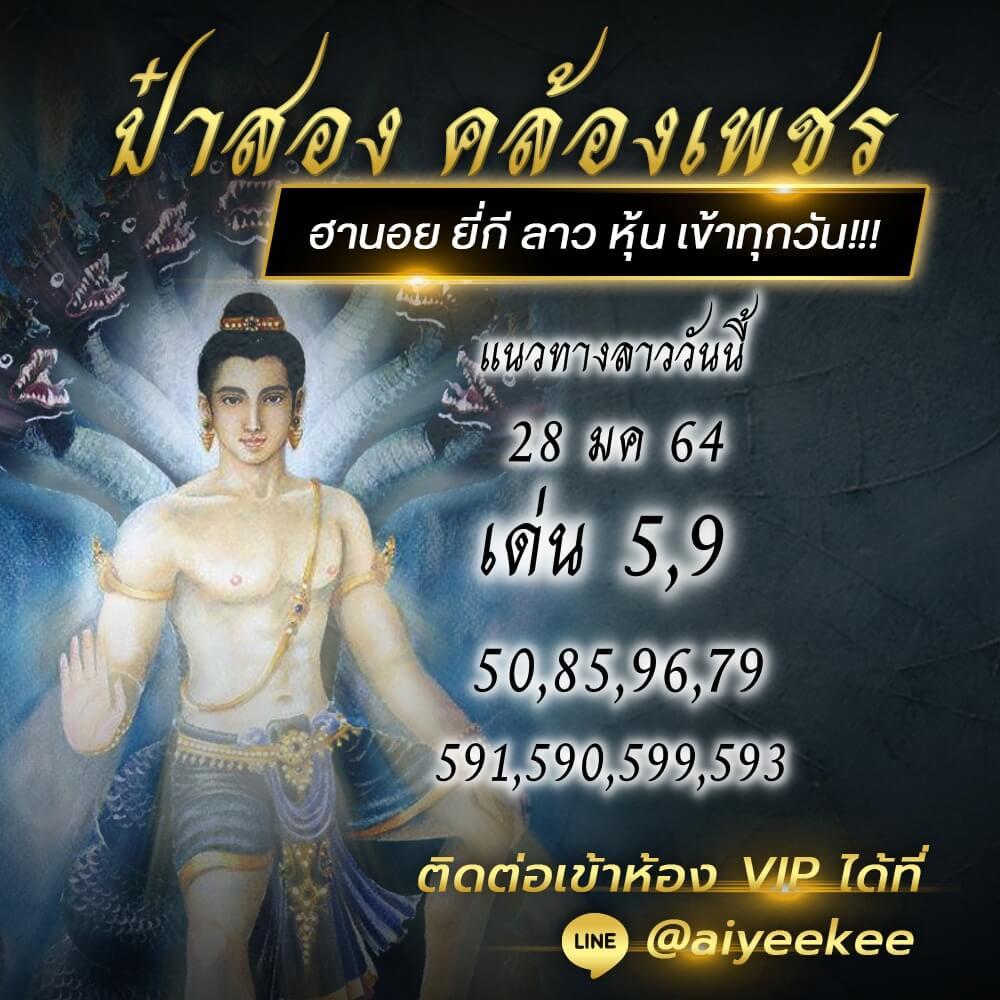 ป๋าสอง คล้องเพชร แนวทางหวยลาว 28/1/64