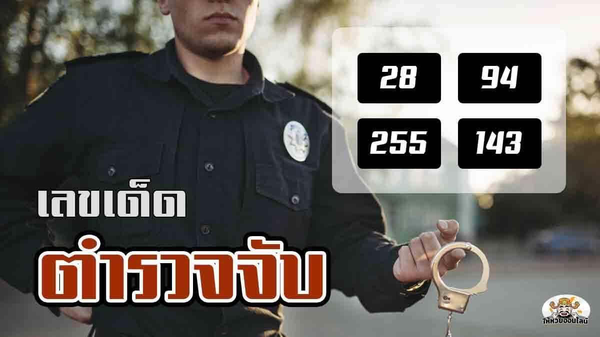 เลขเด็ดฝันว่าถูกตำรวจจับ