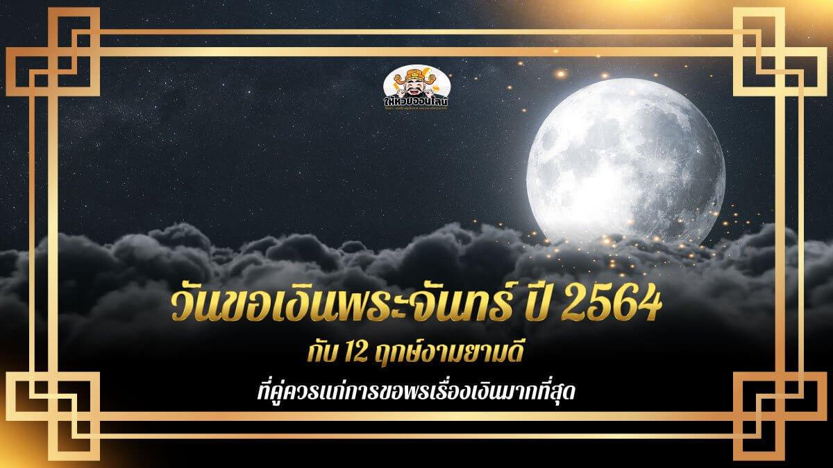feature-image_singlepost-วันขอเงินพระจันทร์ ปี 2564 กับ 12 ฤกษ์งามยามดี ที่คู่ควรแก่การขอพรเรื่องเงินมากที่สุด