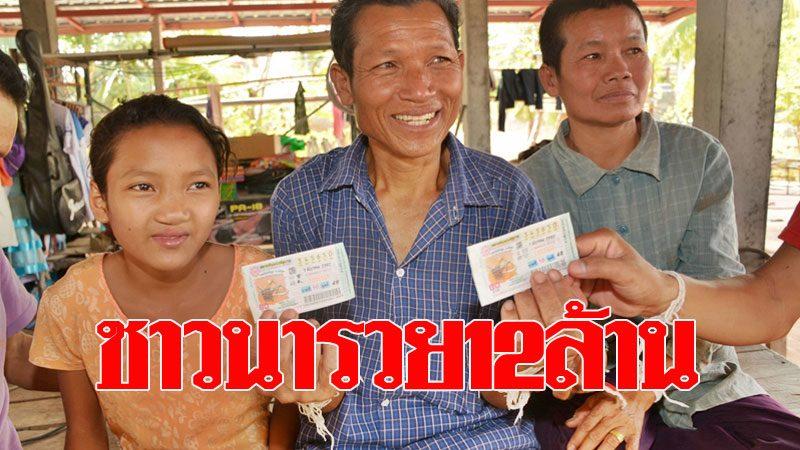 ครอบครัวชาวนาถูกลอตเตอรี่ 12 ล้าน