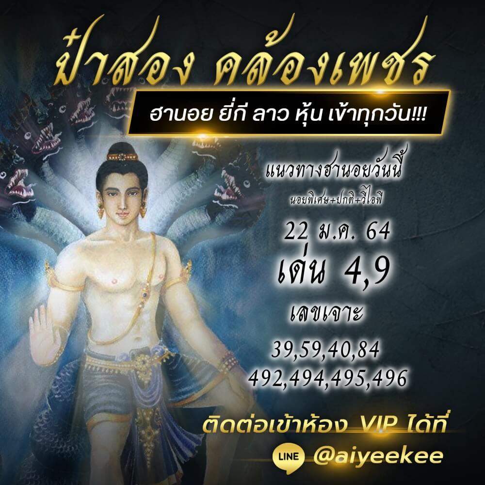 Hanoi Lotto Song 23 1 64