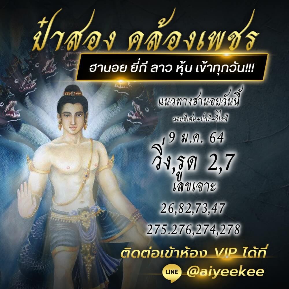 ป๋าสอง คล้องเพชร แนวทางหวยฮานอย 9/1/64