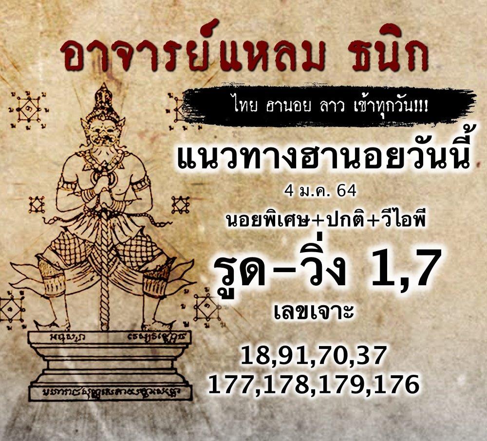 แนวทางหวยฮานอยอาจารย์แหลม ธนิก ประจำวันที่ 4/1/64
