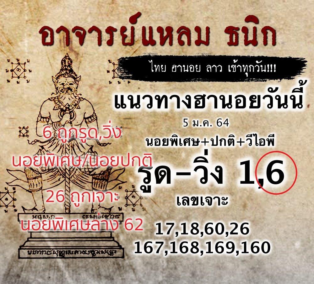 แนวทางฮานอยอาจารย์แหลม ธนิก ประจำวันที่ 5/1/64