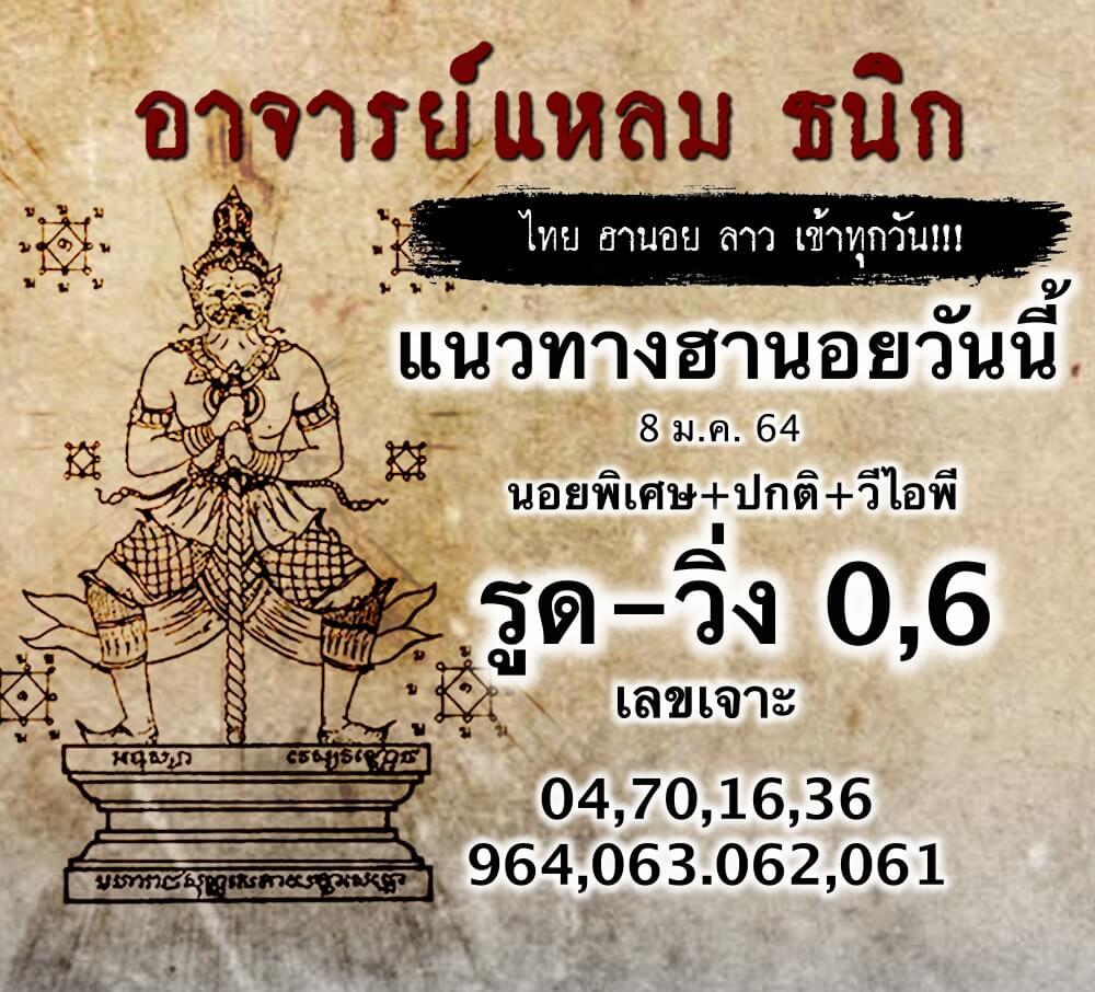 อาจารย์แหลม ธนิก แนวทางหวยฮานอย วันที่ 8/1/64