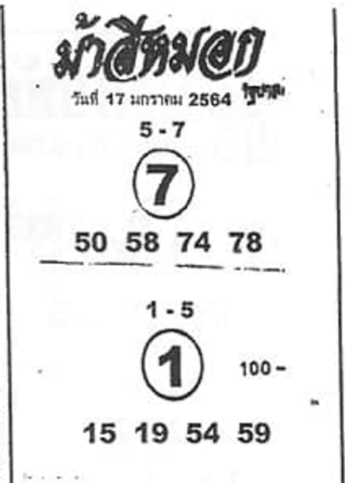 หวยม้าสีหมอก 17 มค 64
