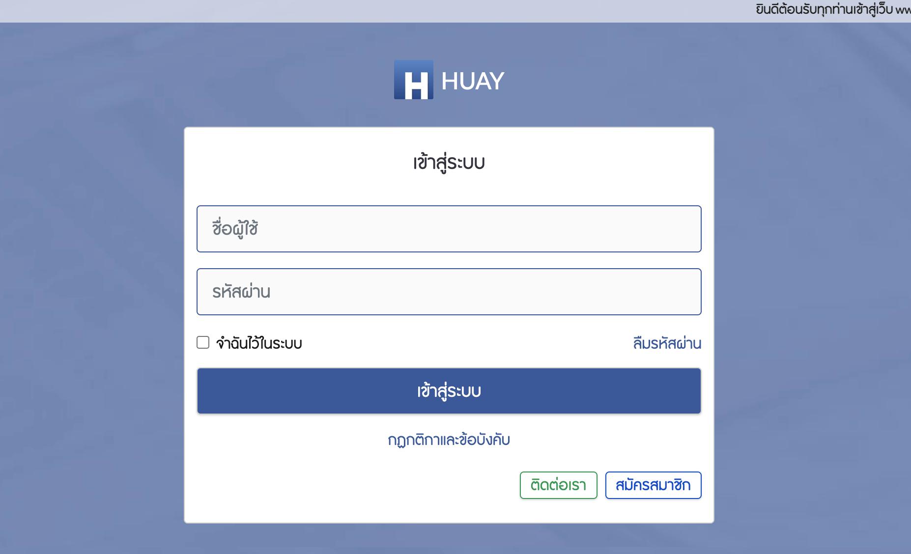 หน้า website huay.com