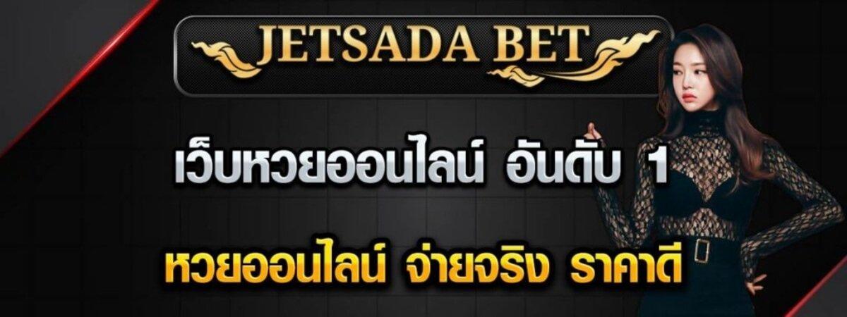 หน้า website Jetsadabet.com