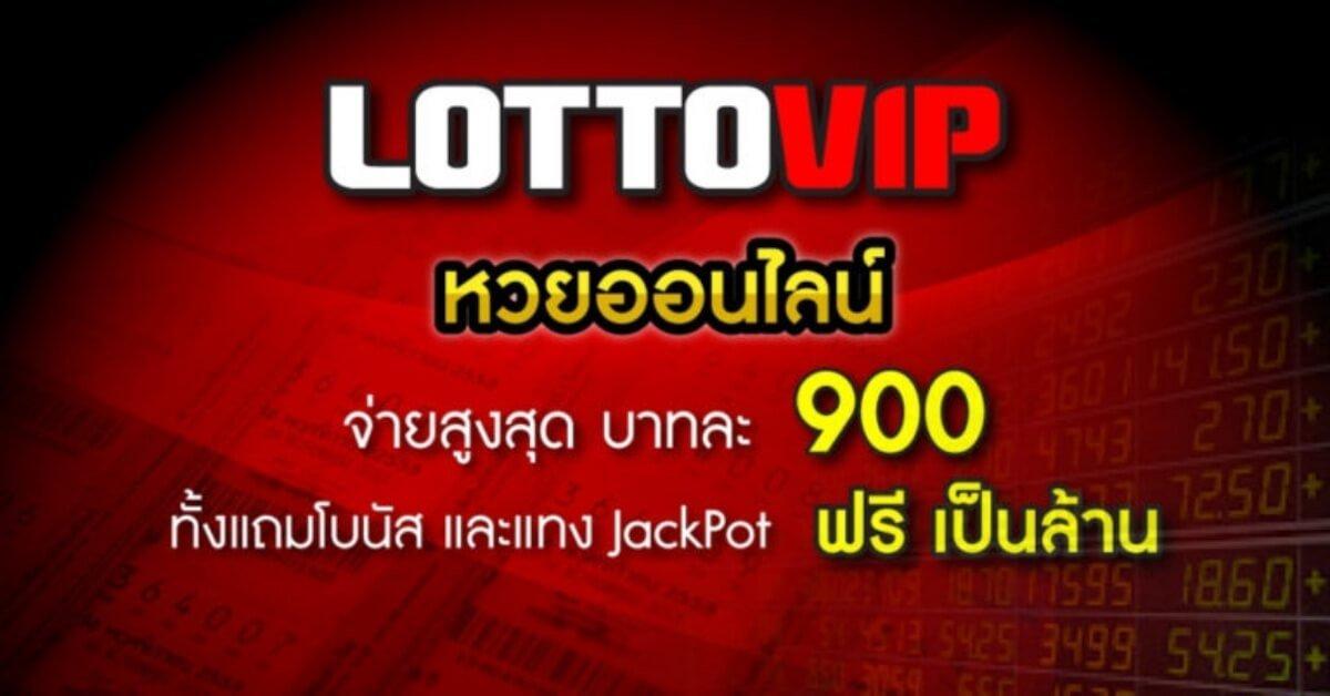 หน้า website Lottovip.com
