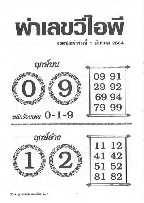 ผ่าเลข วีไอพี 01/03/64