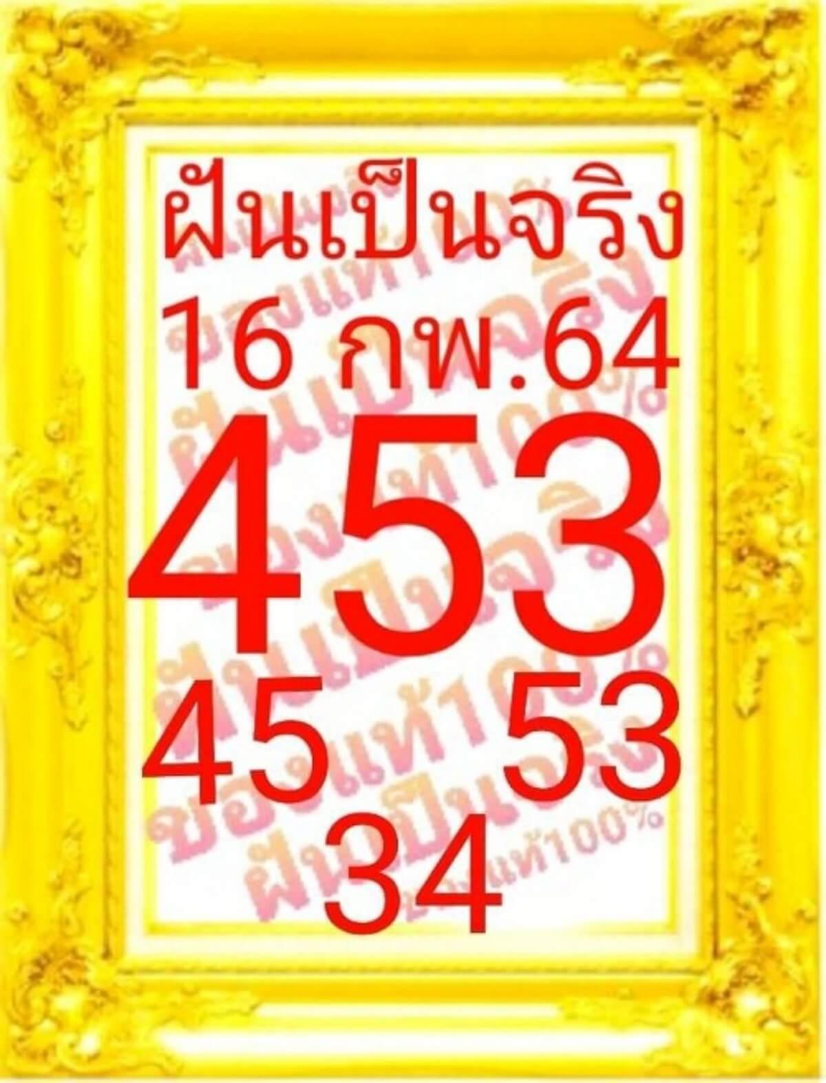 หวยฝันเป็นจริง 16/02/64