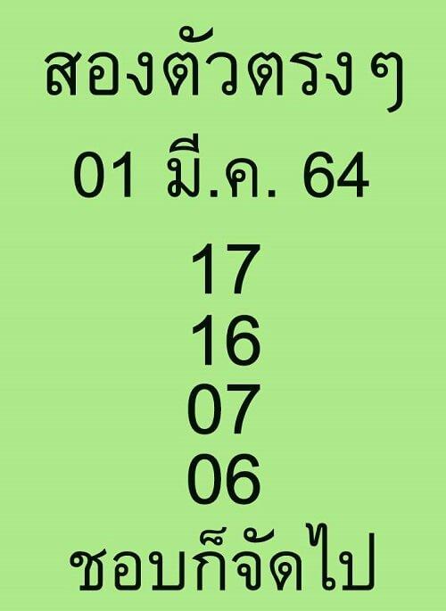 หวยสองตัวตรงๆ 01/03/64